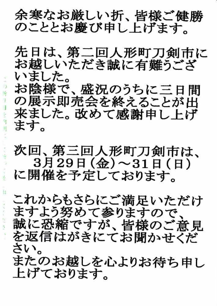 アップロードファイル 29-1.jpg