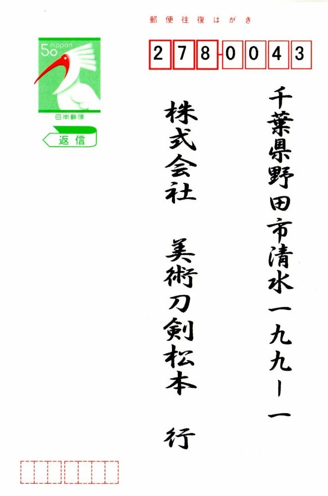 アップロードファイル 29-2.jpg