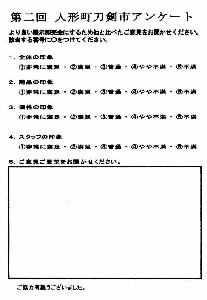 アップロードファイル 29-3.jpg