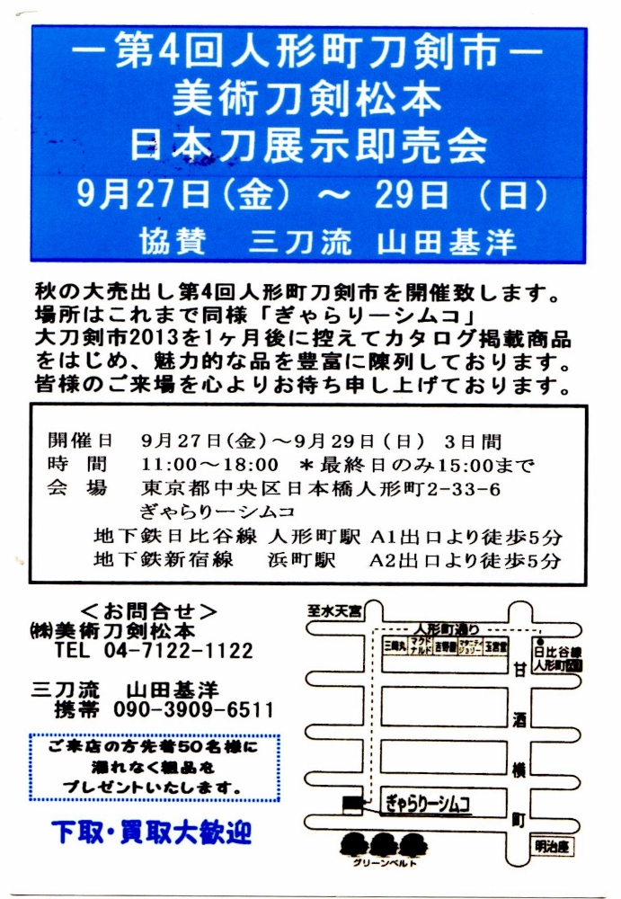 アップロードファイル 76-1.jpg