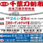 第1回千葉刀剣市24OCT2015