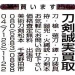 産経新聞広告 (437x388)