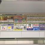 電車広告1 (1000x750)