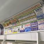 電車広告2 (1000x750)