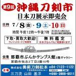 DAI 9KAI OKINAWA 8JUL2016