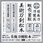 ブログ刀剣美術2