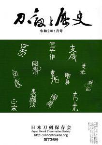 ブログ刀剣美術3