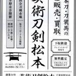 ブログ刀剣美術4