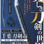 第10回千葉刀剣市③