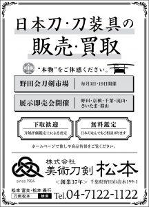 刀剣美術広告デザイン(変更版)