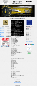 Screenshot_2021-07-12 日本刀・刀装具の販売・買取 (株)美術刀剣松本 千葉県野田市