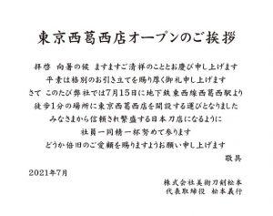 nishikasai4
