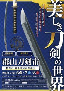 210721郡山刀剣市