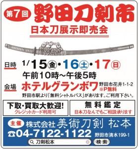 7 KAI NODA TOUKENICHI 15JAN2016 2