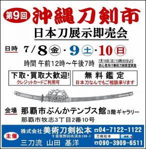 DAI 9KAI OKINAWA 8JUL2016 (975x1000)