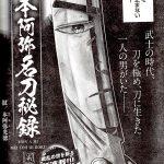 manga-150x150