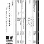 tokuju-218x300_002