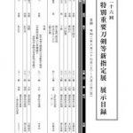 tokuju-218x300_003