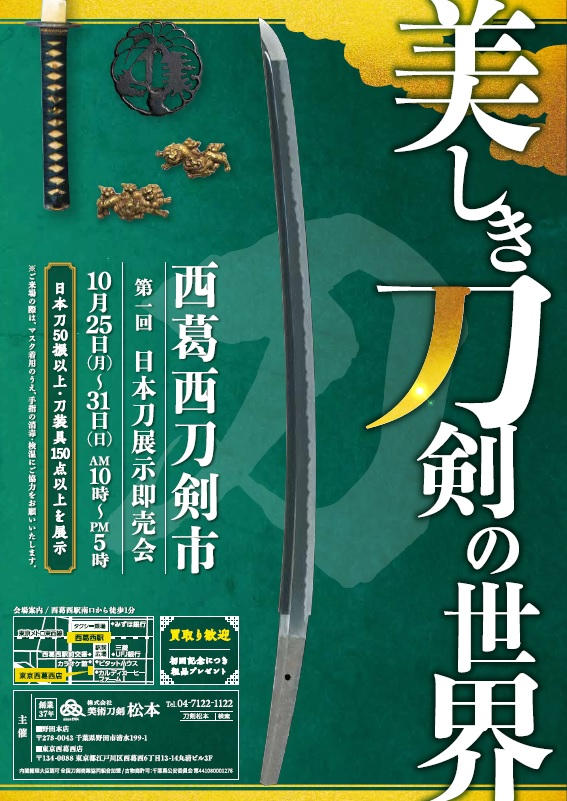 nishikasai